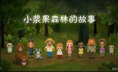 小浆果之林故事