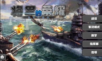 将军的荣耀太平洋战争HD