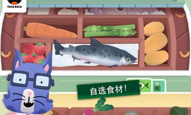 托卡小厨房寿司